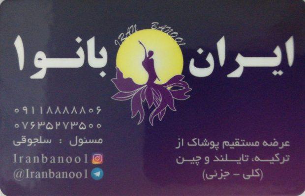 ایران بانو1 عرضه مستقیم پوشاک بازار دریا درگهان