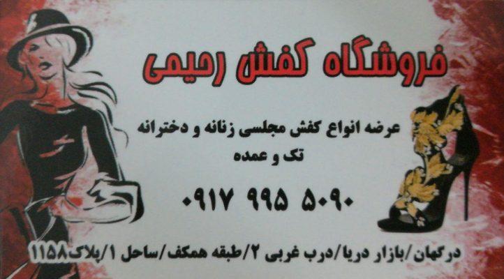 فروشگاه کفش رحیمی
