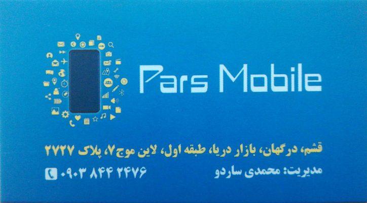 پارس موبایل بازار دریا درگهان